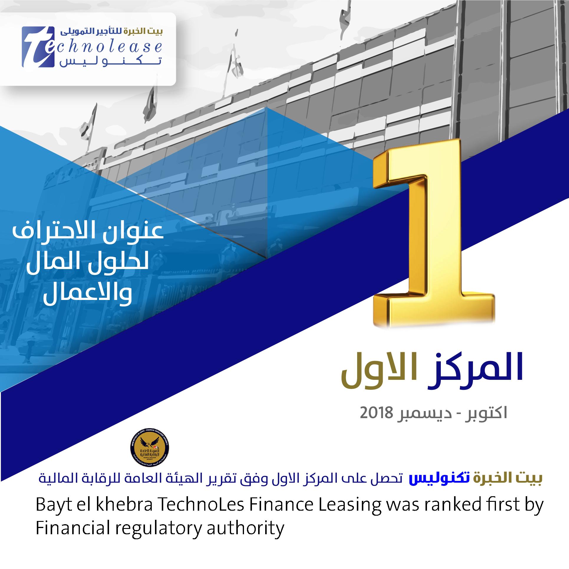 Bayt El Khebra for Economic Development